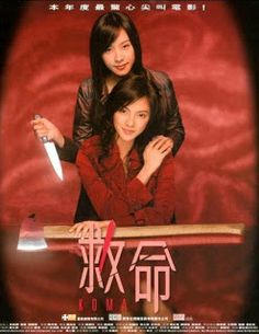 Koma (2004) ~ Cine Asiático Online V2
