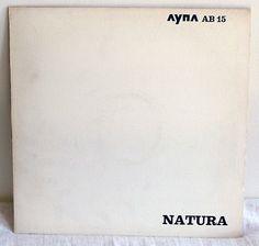 GIULIANO GIUNTI natura LP 1974 library Ayna records - AB 15