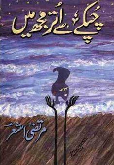 Chupke Say Uter Mujh Mein By Murtaza Ashar pdf ~ Free Urdu Pdf Novels Hot Romantic Novels, Best Romance Novels, Best Novels, Romance Books, Novels To Read Online, Movies Online, Free Novels, Urdu Stories, Free Books To Read