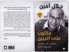 اسم الكتاب : مكتوب على الجبين  اسم المؤلف : جلال امين تاريخ النشر : 2015 عدد صفحات الكتاب :288 دار النشر :الكرامة
