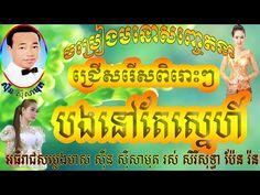 ប្រជុំបទចម្រៀងមនោសញ្ចេតនាស៊ីនស៊ីសាមុត   Sin Sisamuth Song Collection part 2 - YouTube