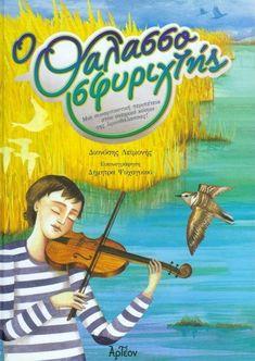 Μια συναρπαστική καλοκαιρινή περιπέτεια στον ονειρικό κόσμο της λιμνοθάλασσας και στον χειροπιαστό κόσμο της ψαροσύνης. Children, Books, Young Children, Boys, Libros, Kids, Child, Book, Children's Comics