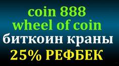 Coin888, Wheelofcoin, биткоин краны, зарабатываем биткоин без вложений