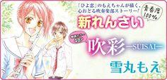 Suisai, nuevo Manga de Moe Yukimaru (Hiyokoi) el 3 de Agosto.
