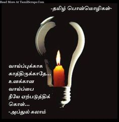 Quotes about life tamil unique abdul kalam ponmozhigal in tamil for youngsters students of quotes about True Love Quotes For Him, Never Give Up Quotes, Good Thoughts Quotes, Cute Quotes For Life, True Quotes About Life, Love Quotes With Images, Positive Quotes For Life, Positive Motivation, Quotes Motivation