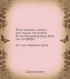 Let's Have Fun, Greek Quotes, Life Is Good, Philosophy, Me Quotes, It Hurts, Literature, Poems, Wisdom