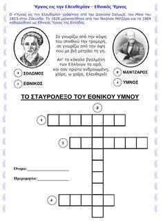 Crossword, Kai, Puzzle, Crossword Puzzles, Puzzles, Puzzle Games, Riddles, Chicken
