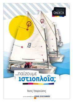 Το παιδικό βιβλίο «Παίζουμε Ιστιοπλοΐα» του Άκη Τσαρούχη από τις εκδόσεις ONDECK | Skipper ONDECK
