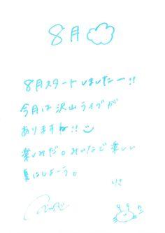 渡邉 理佐 | 欅坂46公式サイト