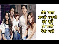 मरने के बाद बच्चों को विरासत में पैसे नहीं छोड़ेंगे शाहरुख खान, बताई ये वजह