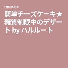 簡単チーズケーキ★糖質制限中のデザート by ハルルート