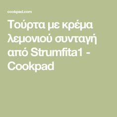 Τούρτα με κρέμα λεμονιού συνταγή από Strumfita1 - Cookpad