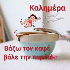Greek Quotes, Mornings, Good Morning, Gardening, Humor, Bom Dia, Buen Dia, Humour, Bonjour