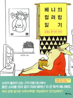 Benny's Coloring Diary by Author Koo Coloring Essay Book Korean Edition
