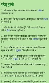 dadima ke nuskhe hindi me - Google Search