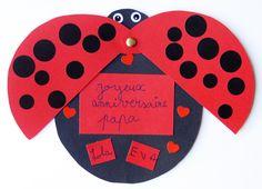 Carte Coccinelle   Jouonsensemble.fr
