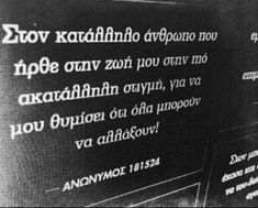 Greek Love Quotes, Greek Words, Love You, My Love, Deep Thoughts, True Stories, Me Quotes, It Hurts, Lyrics