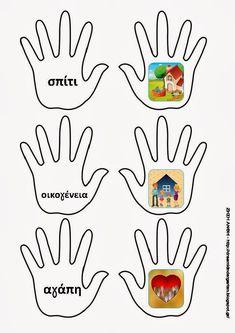 Το νέο νηπιαγωγείο που ονειρεύομαι : Καρτούλες ταύτισης με τα δικαιώματα των παιδιών 5th Grades, Kid Spaces, In Kindergarten, Preschool Activities, Bart Simpson, Children, Kids, Teaching, Projects