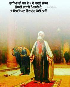 Sufi Quotes, Spiritual Quotes, True Quotes, Ek Onkar, Guru Gobind Singh, Punjabi Love Quotes, Arabic Art, Good Thoughts Quotes, Cartoon Wallpaper