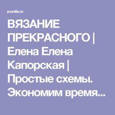 ВЯЗАНИЕ ПРЕКРАСНОГО | Елена Елена Капорская | Простые схемы. Экономим время на Постиле