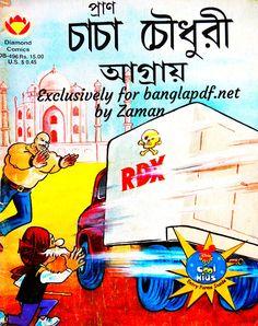 ডায়মন্ড কমিক্স নিবেদিতচাচা চৌধুরী আগ্রায় নমুনা পাতাকমিক্স টি সম্পর্কে-পৃষ্ঠা সংখ্যাঃ ৪১সাইজঃ ৩৫.৭ মেগাবাইট স্ক্যানিংঃমোবাইল ক্যাম ডাউনলোড লিংক -=Stripped Content=- Bangla Comics, Indrajal Comics, Bio Data For Marriage, Phantom Comics, Diamond Comics, Thank U So Much, Free Pdf Books, Ebook Pdf, Detective