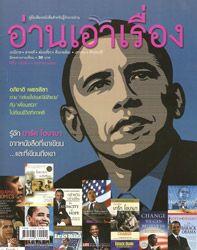 อ่านเอ่าเรื่อง ปีที่ 1 ฉบับที่ 3 มกราคม พ.ศ. 2552