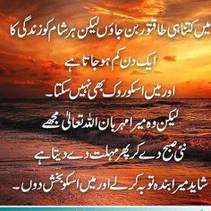 Urdu Quotes Images, Quotations, Qoutes, Islamic Dua, Islamic Quotes, Strong Quotes, Wise Quotes, Jumma Mubarak Quotes, Hadith Of The Day