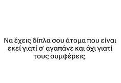 Greek Love Quotes, Math Equations, Life