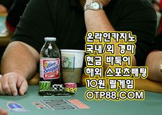 인터넷카지노 otp88.com 바둑이사이트 인터넷카지노 otp88.com 바둑이사이트 인터넷카지노 otp88.com 바둑이사이트