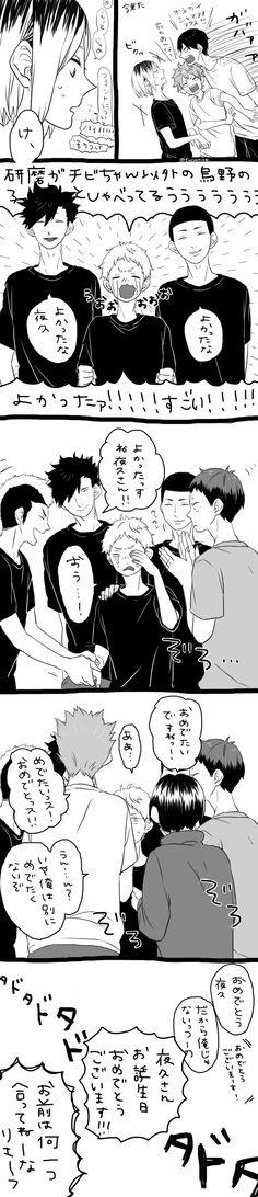 Kenma Kozume, Anime Child, Haikyuu Fanart, Fan Art
