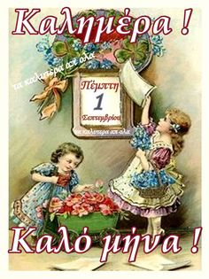 ΕΥΤΥΧΙΣΜΕΝΑ ΠΑΙΔΙΑ: ΚΑΛΟ ΜΗΝΑ !!!!!!!!!!! New Month Greetings, Christmas And New Year, Vintage Christmas, Mina, Happy New Year 2020, New Year Card, Good Morning, Pin Up, Christmas Ornaments