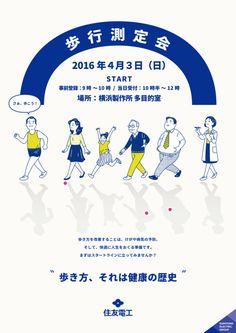 二村大輔網絡|上tumblr藝術品 Japan Design, Japan Graphic Design, Web Design, Book Design, Layout Design, Japan Illustration, People Illustration, Graphic Design Illustration, Dm Poster