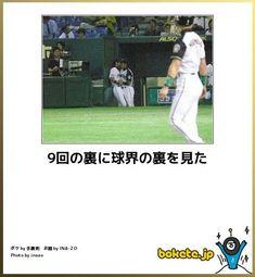 野球関係のボケて貼ってく Funny Images, Funny Photos, Witty Remarks, Vocabulary, Laughter, Comedy, Hilarious, Humor, Memes