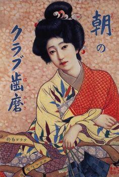 Kitano Tsunetomi - Advert Poster 1910