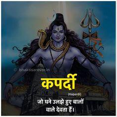 #LordShiva #Kapardi #ShivaNameMeaning Lord Shiva Stories, Lord Shiva Names, Lord Rama Images, Lord Shiva Hd Images, Shiva Tattoo Design, Rudra Shiva, Shiva Parvati Images, Mahakal Shiva, Krishna