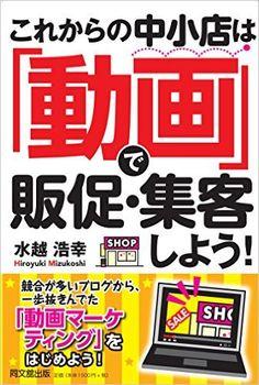 これからの中小店は「動画」で販促・集客しよう! (DOBOOKS) : 水越 浩幸 : 本 : Amazon