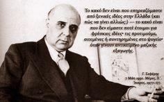 .: ΣΕΦΕΡΗΣ: ΤΟ ΚΑΚΟ ΕΙΝΑΙ ΟΤΙ.... Greece, Politics, Wisdom, Motorbikes, Greece Country