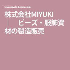 株式会社MIYUKI   ビーズ・服飾資材の製造販売