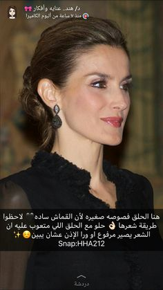 Etiquette And Manners, Learn Makeup, Spanish Royal Family, Fashion Wear, Fashion Tips, Life Rules, Mood Quotes, Fishtail, Beauty Skin