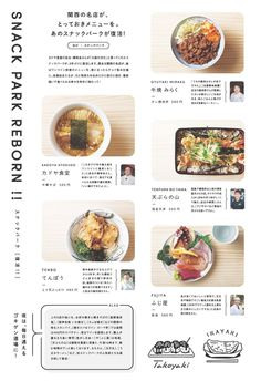 PAPER issue.01|阪神百貨店 Food Graphic Design, Food Menu Design, Food Poster Design, Restaurant Menu Design, Web Design, Page Design, Menu Layout, Book Design Layout, Editorial Layout