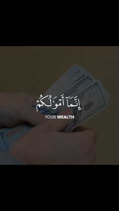 Beautiful Quran Verses, Beautiful Quotes About Allah, Quran Quotes Love, Quran Quotes Inspirational, Beautiful Arabic Words, Funny Arabic Quotes, Islamic Love Quotes, Islamic Phrases, Islamic Messages