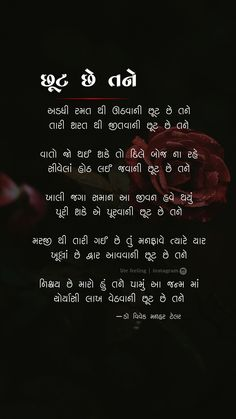 944 Best Gujarati images in 2019   Hindi quotes, Quotes