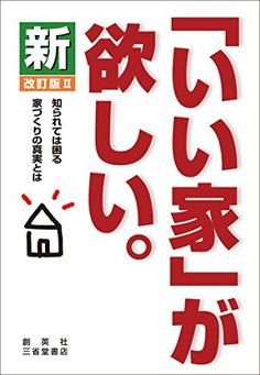新「いい家」が欲しい。改訂版 II   松井 修三 https://www.amazon.co.jp/dp/4881429337/ref=cm_sw_r_pi_dp_x_Vsy3yb4MTHYBF