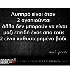 Instagram Unique Quotes, Greek Quotes, Sarcasm, Laughter, Funny Quotes, Humor, Sayings, Words, Funny Stuff