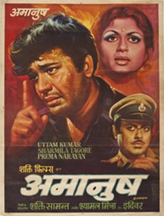 Title: Amanush. 1975. Poster released: India, 1975. Film released: India, 1975. Starring: Uttam Kumar, Sharmila Tagore, Prema Narayan. Director: Shakti Samantha. Poster type: Dimensions:  Condition: Good. Code: P000150AMAINVIP.
