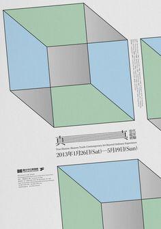 wangzhihong.com, True Illusion, Illusory Truth: contemporary art beyond ordinary experience / 2013