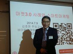마켓3.0 사례와 스마트마케팅 강좌 - 김호천