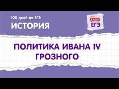 Политика Ивана IV Грозного. ЕГЭ по истории - YouTube