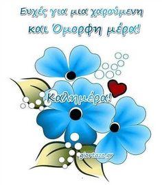 Κάρτες Με Όμορφες Εικόνες  Καλημέρα giortazo Love Pictures, Smurfs, Flowers, Anna, School, Royal Icing Flowers, Flower, Florals, Bloemen