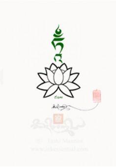 green tara mantra in sanskrit | White Tara Mantra Tattoo Green Seed Syllable Tam